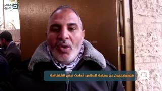 بالفيديو| فلسطينيون عن عملية الدهس: أعادت نبض الانتفاضة