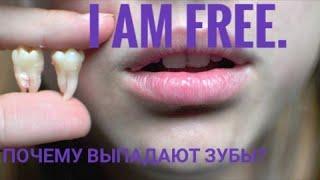 Почему выпадают зубы? Онанизм зло. I am free.