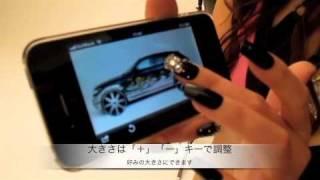 ホイール着せ替えiPhoneアプリ「イーホイールマッチ」を、セクシー・ギ...