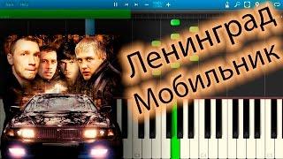 Ленинград - Мобильник (на пианино Synthesia)