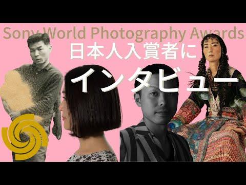 ソニーワールドフォトグラフィーアワード2020 日本人入賞者たちの作品・制作プロセス