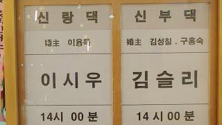 9월5일 2시 (이시우♥김슬리)