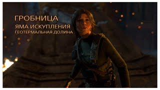 Rise of the Tomb Raider - Гробница - Яма искупления