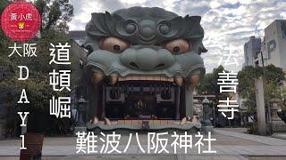 大阪三日兩夜自由行- Day-1難波八阪神社,法善寺,道頓崛,安可Ankoアンコール 民宿