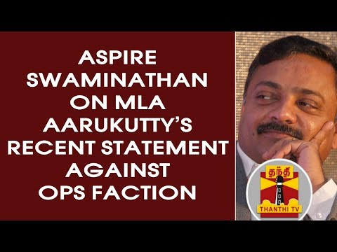 Aspire Swaminathan on MLA Aarukutty's recent statement against OPS faction | Thanthi TV