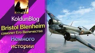 Bristol Blenheim, самолет Его Величества