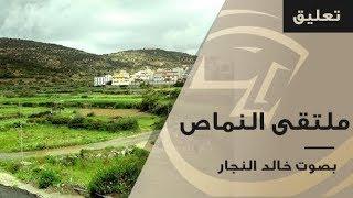 ملتقى النماص بصوت خالد النجار
