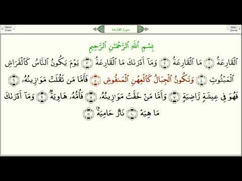 Сура Аль-Кария-101 (Поражающее)     Учим Курани Карим во время Рамазана!