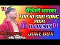 Gambar cover SAD SONG 2021  Dharmendra Nirmaliya Nonstop😎 Maithili Sad Song  Maithili Nonstop  Juke Box