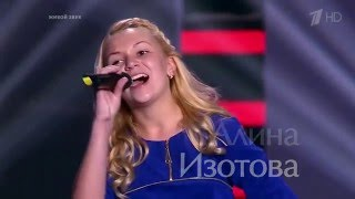 �������� ���� Алина Изотова.