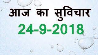 Aaj Ka Suvichar 24 September 2018 आज का सुविचार - आज का विचार आज का शुभ विचार प्रेरक विचार हिंदी में