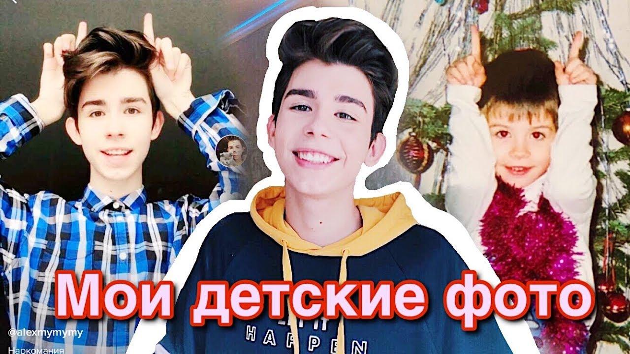 МОИ ДЕТСКИЕ ФОТО / ЧУТЬ НЕ УМЕР / ПАРЕНЬ ИЗ РЕКЛАМЫ - YouTube