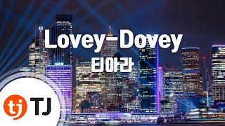 Lovey-Dovey_T-ara 티아라_TJ노래방 (Karaoke/lyrics/romanization/KOREAN)