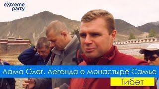 Лама Олег. Легенда о монастыре Самье. Тибет 2011