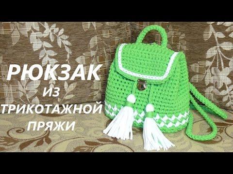c1bd386bcc1f Рюкзак из трикотажной пряжи. Вязание крючком. Backpack of T-Shirt Yarn.  Crochet.