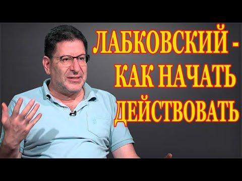 МИХАИЛ ЛАБКОВСКИЙ - ПРО МОТИВАЦИЮ. КАК НАЧАТЬ ДЕЙСТВОВАТЬ.