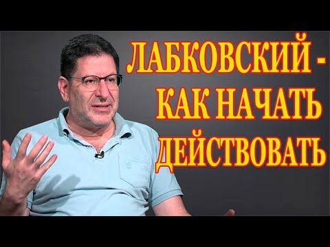 МИХАИЛ ЛАБКОВСКИЙ -