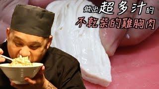 『冷飯回炒,看過請滑過』如何做出多汁不柴雞胸肉|錵鑶瑋恆師