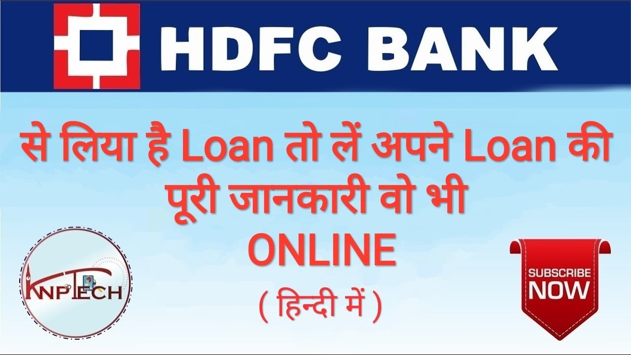 How To Check Hdfc Bank Loan Account Status Online By Knp Tech Loan Details Check Aryan Pal 2019 Youtube