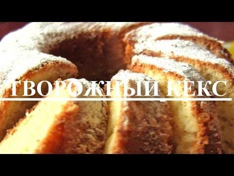 Сырный пирог с творогом