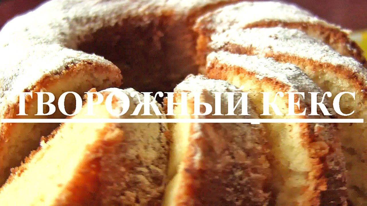 Кекс на кефире с творогом рецепт