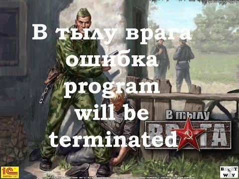 В тылу врага ошибка program will be terminated