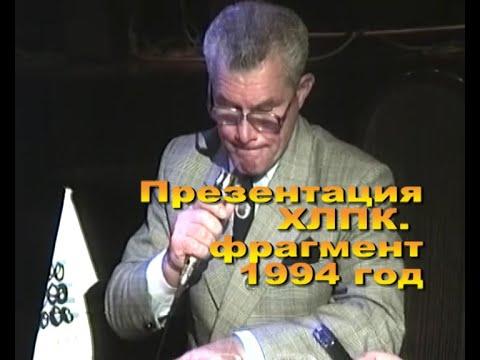 Illarionov59: Открытие конференции ХЛПК. Часть 2