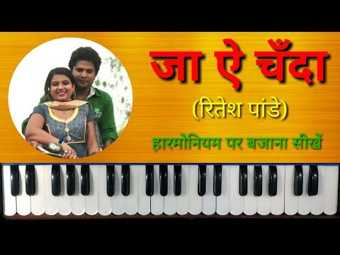 Ja Ae Chanda Le Aawa Khabariya On Harmonium | Piano | Ritesh Pandey Superhit Sad Song