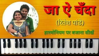 Ja Ae Chanda Le Aawa Khabariya on Harmonium | Piano | Ritesh Pandey Superhit Sad Song