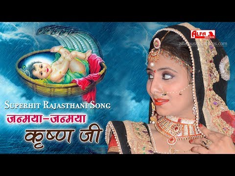जन्मया जन्मया कृष्णजी || Most Popular Krishna Song 2017 | Alfa Music & Films | Devotional Songs