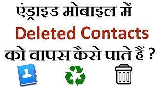 How to Recover Deleted Contacts from Android Phone - in Hindi (2016)