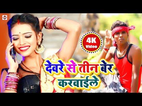 #Aarkesta Star Alwela Ashok का (2019) सबसे फाड़ू गाना - Deware Se Din Bhar Me Tin Ber Karwayile - NEW