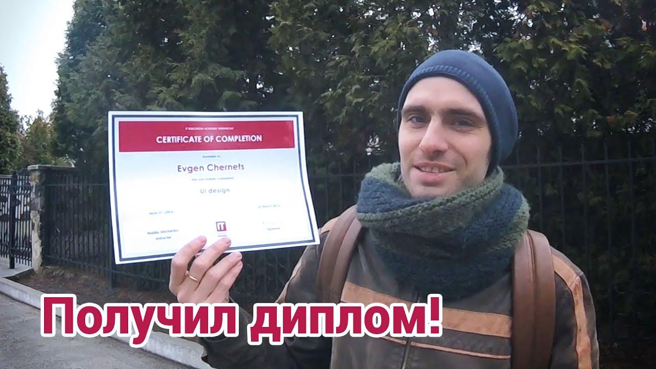 Защита и получение диплома  Защита и получение диплома
