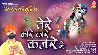 Janmasthmi Special Song - Tere Kale kale Kajre Ne Jadu Kar Dalo Re - Ambey bhakti