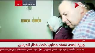 وزيرة الصحة تصل مستشفى الهرم لتفقد مصابي حادث قطار البدرشين
