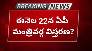 AP Cabinet Meeting Updates: ఈనెల 22న ఏపీ మంత్రివర్గ విస్తరణ?
