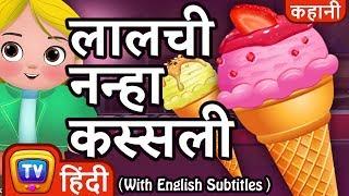 लालची नन्हा कस्सली (Greedy Little Cussly - Ice Cream) - Hindi Kahaniya - ChuChuTV Kids Moral Stories