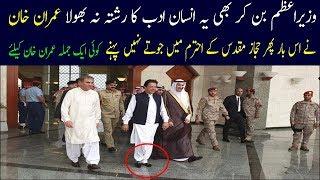 Imran Khan Welcome In Saudi Arabia   PM Imran Khan Umrah Video   Latest Saudi News Pti Imran Khan