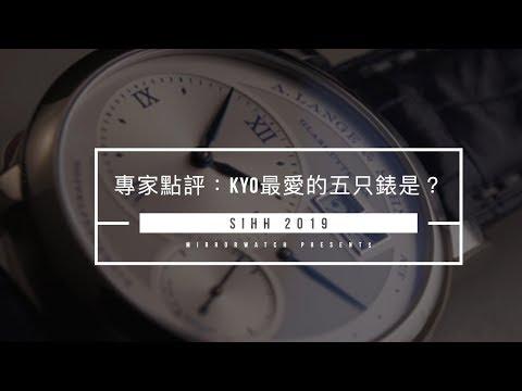 SIHH 2019 專家點評:Kyo最愛的五只錶是?