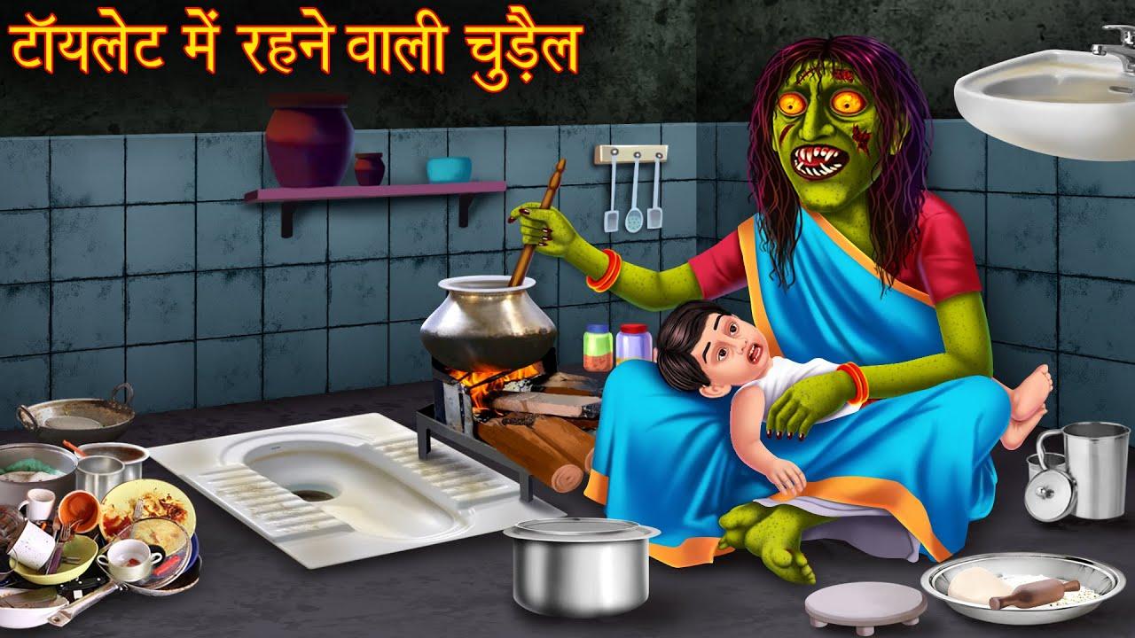 Download टॉयलेट में रहने वाली चुड़ैल   Witch In Toilet   Horror Stories in Hindi   Stories in  Hindi   Chudail