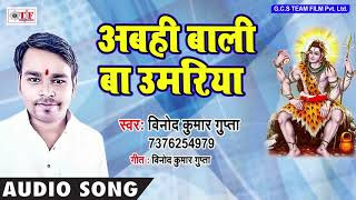 free mp3 songs download - Vinod kumar gupta kanwar song 2018 mp3