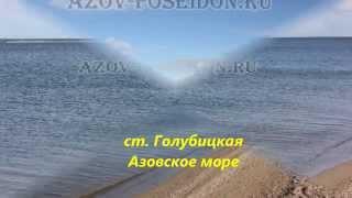 Голубицкая-азовское море-февраль 2015 года(Отдых в Голубицкой-это лучший способ совместить отдых и оздоровление всей семьи. Это отличное место для..., 2015-02-06T18:29:43.000Z)