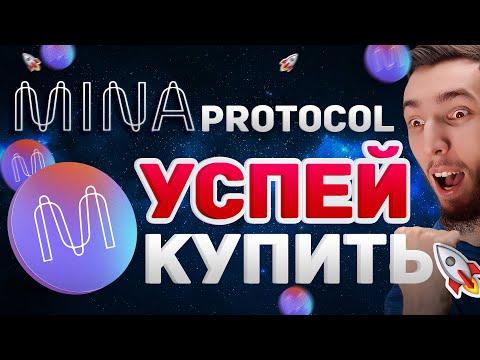 MINA PROTOCOL (ICO) - СТАРТ ТОКЕНСЕЙЛА НА COINLIST | CASPER TOKEN, КРИПТОВАЛЮТА И БИТКОИН, AirDrop