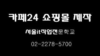 서울 홍대 인터넷쇼핑몰창업 쇼핑몰제작 학원 교육