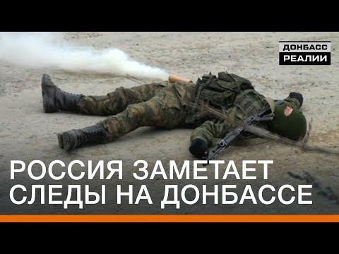 Россия заметает следы на Донбассе | Донбасc Реалии