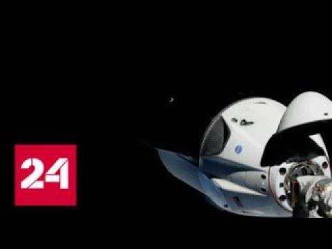 Crew Dragon пристыковался к МКС - Россия 24