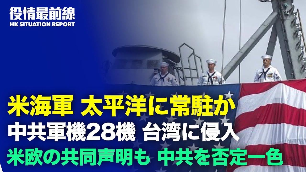 💥【 06.17 役情最前線】💥米国とEUの共同声明💥中共軍機28機 台湾防空識別圏侵入💥米海軍 太平洋に常駐検討💥中共100周年のための徹底した治安維持