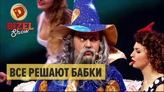 Все решают бабки – сказочная песня Дизель Шоу 2017 | ЮМОР ICTV