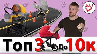 Недорогие коляски 2 в 1. ТОП 3 колясок для новорожденных
