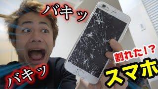 【ドッキリ】スマホがバッキバキに割れていた!!! thumbnail